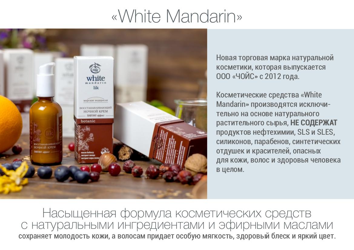 white mandarin